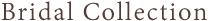 ブライダルコレクション
