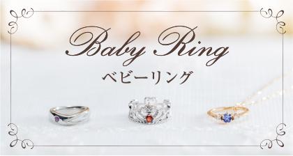 BabyRing ベビーリング