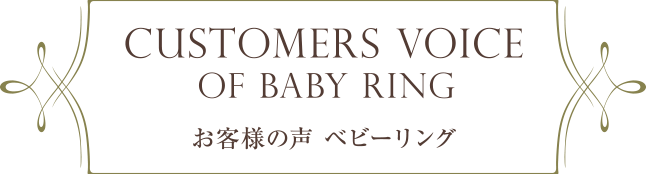 customers VOICE of Baby Ring お客様の声 ベビーリング