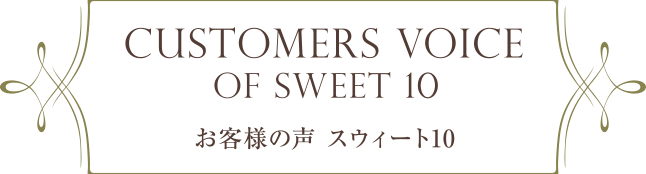 customers VOICE of Sweet 10 お客様の声 スイート10
