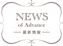 NEWS of Advance 最新情報