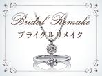 Bridal Remake ブライダルリメイク