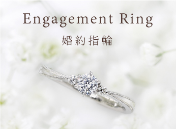 Engagement Ring 婚約指輪