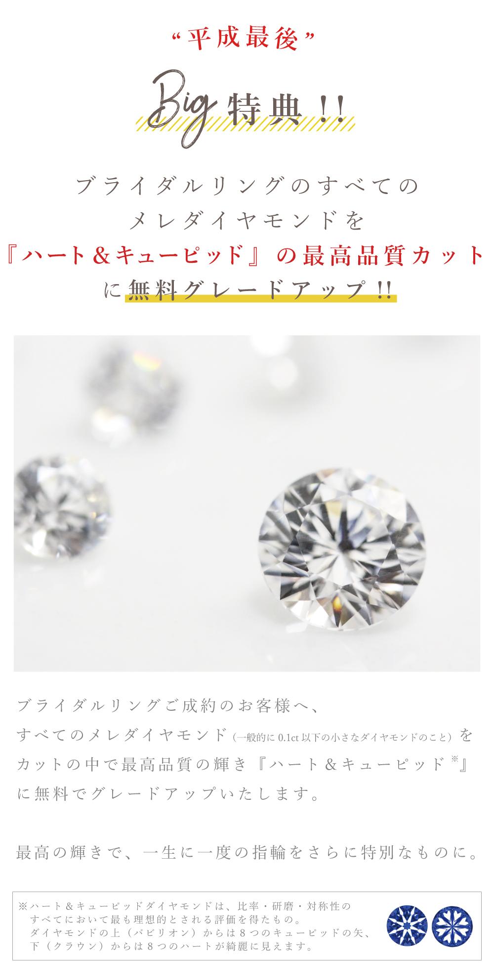 BridalFair ダイヤモンドフェア