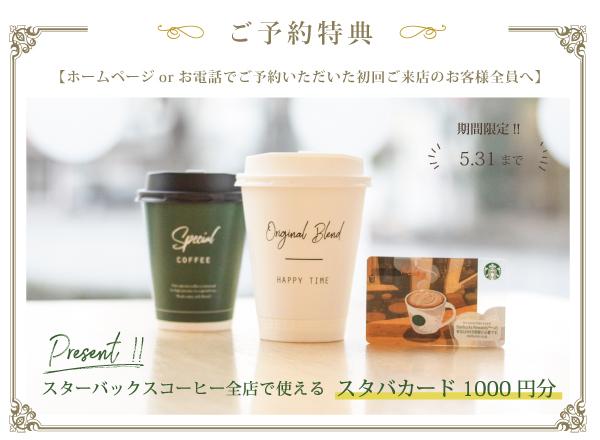 privilege JCB2000円