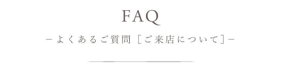 よくあるご質問 広島店