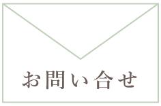 岡山店 メール問い合わせ