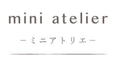 miniatelier ミニ工房 岡山店