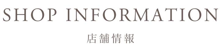 shop information