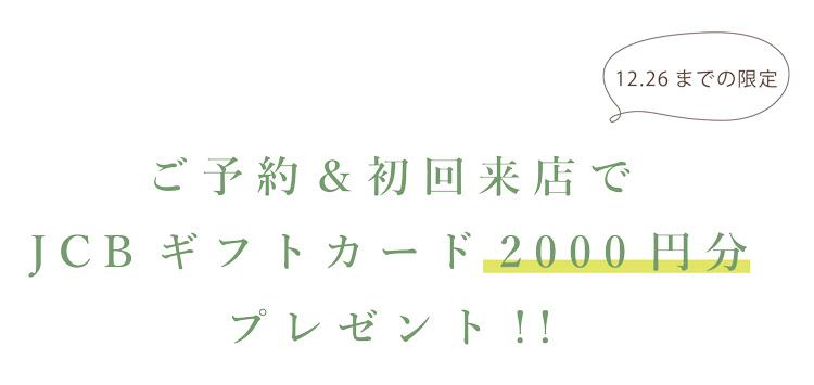 ご予約&初回来店でJCBギフトカード2000円分プレゼント