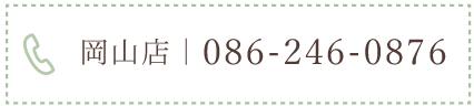 岡山店電話番号 086-246-0876