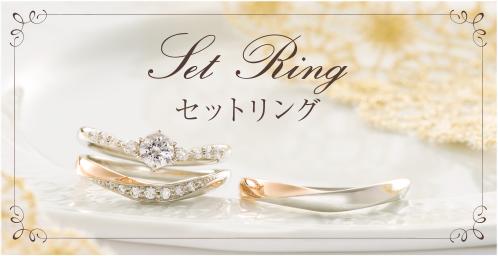 Set Ring セットリング