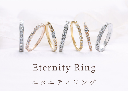 EternityRing エタニティリング