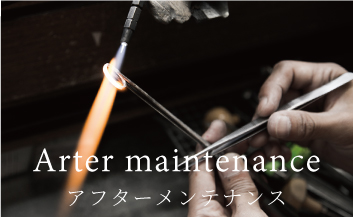 aftermaintenance アフターメンテナンス
