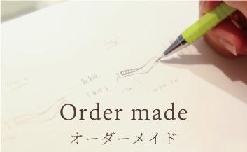 ordermade オーダーメイド