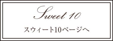 Sweet 10 スウィート10ページへ